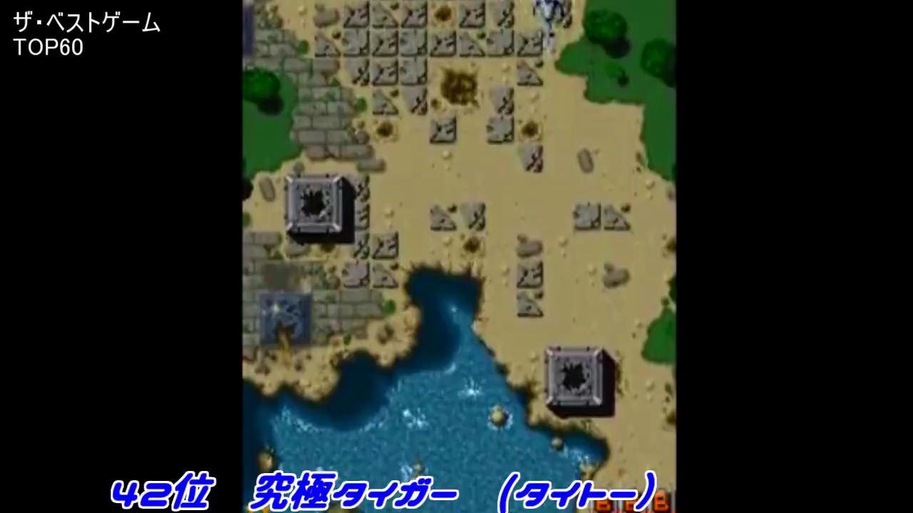 【1991年】ザ・ベストゲーム-TOP60 ゲーメスト (21)