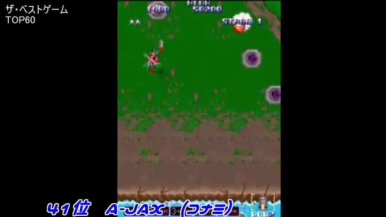 【1991年】ザ・ベストゲーム-TOP60 ゲーメスト (22)