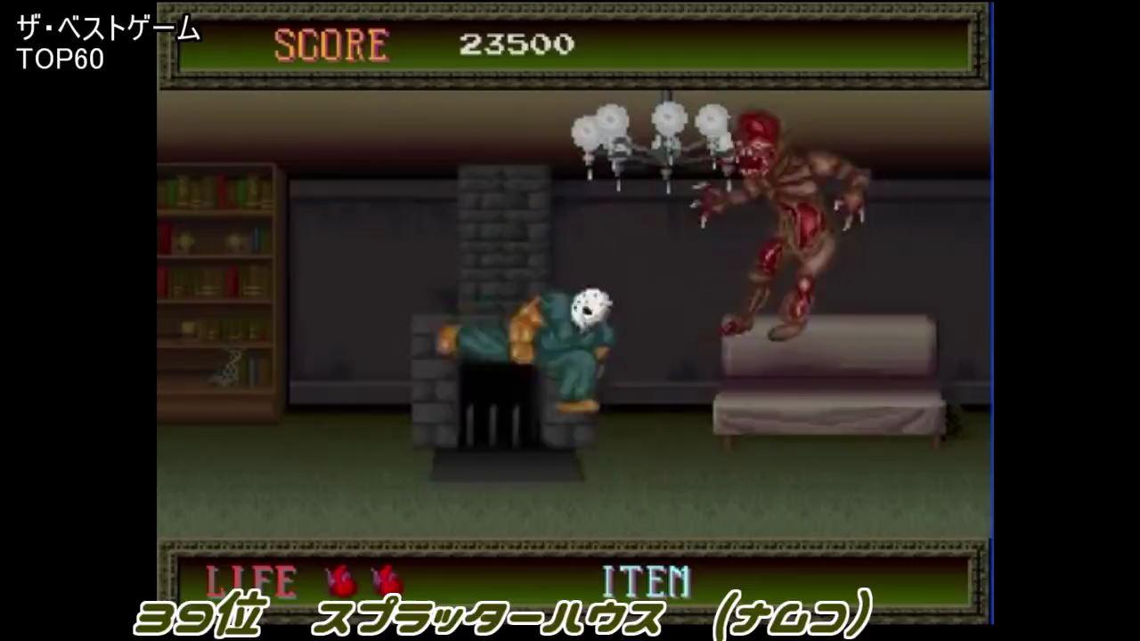 【1991年】ザ・ベストゲーム-TOP60 ゲーメスト (24)