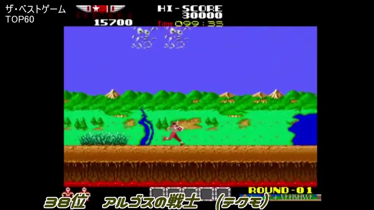 【1991年】ザ・ベストゲーム-TOP60 ゲーメスト (25)