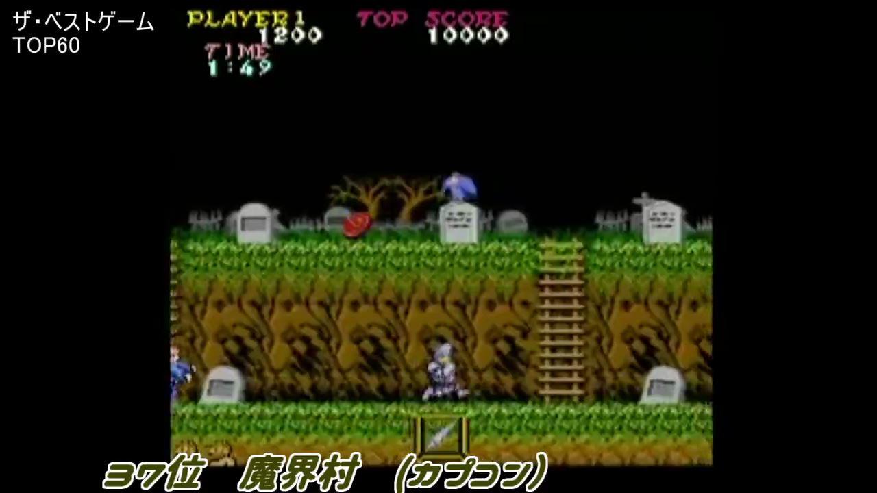 【1991年】ザ・ベストゲーム-TOP60 ゲーメスト (26)
