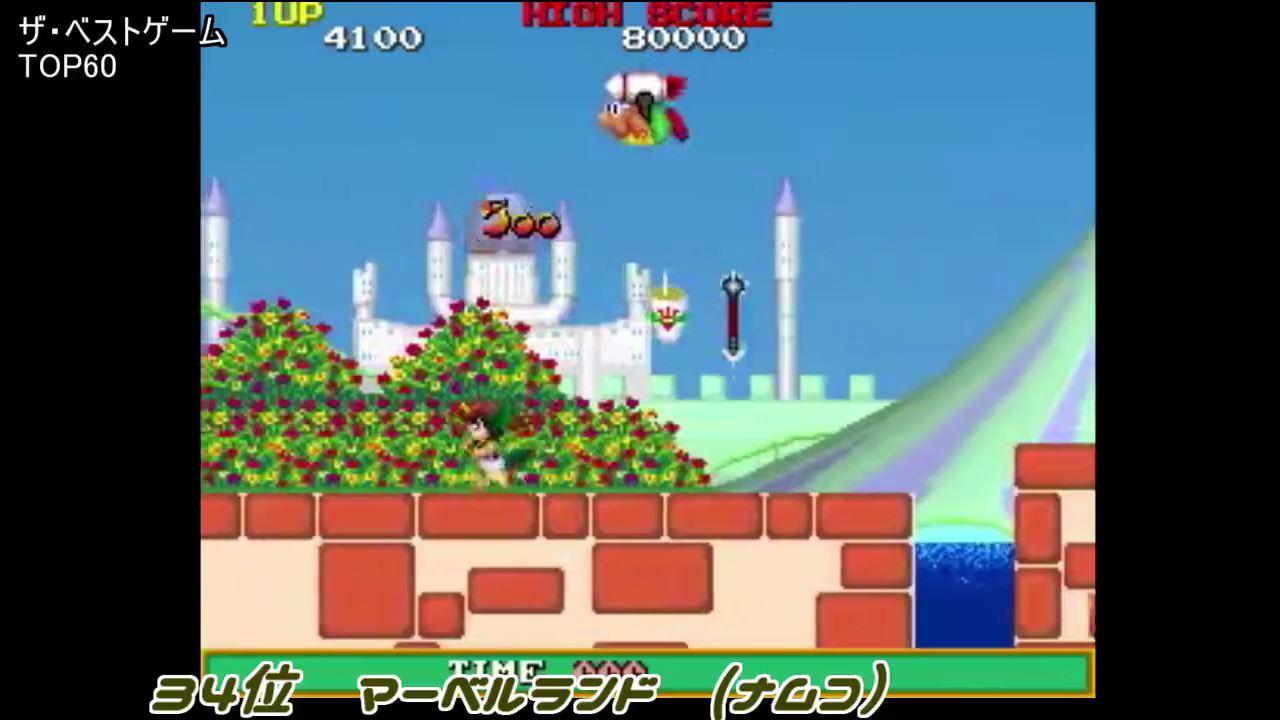 【1991年】ザ・ベストゲーム-TOP60 ゲーメスト (29)