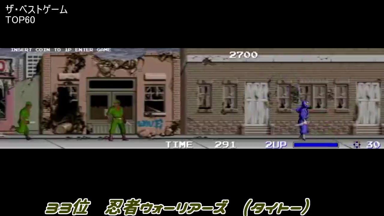 【1991年】ザ・ベストゲーム-TOP60 ゲーメスト (30)