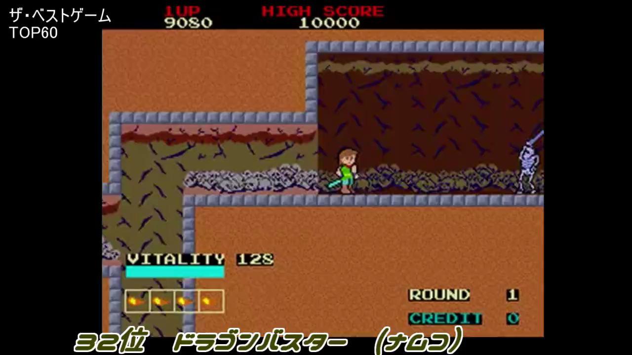 【1991年】ザ・ベストゲーム-TOP60 ゲーメスト (31)