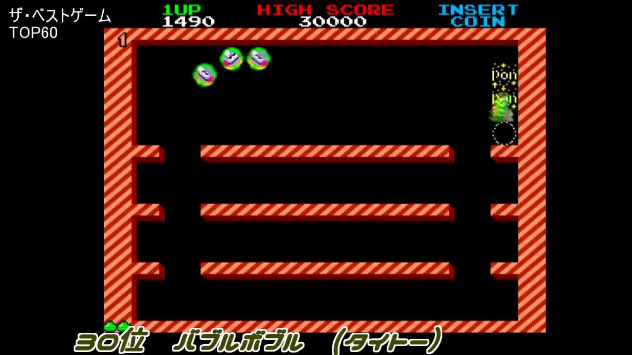 【1991年】ザ・ベストゲーム-TOP60 ゲーメスト (33)
