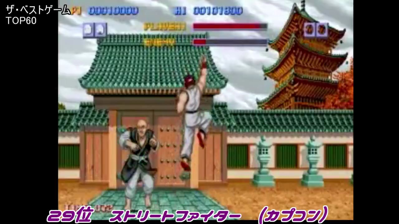 【1991年】ザ・ベストゲーム-TOP60 ゲーメスト (34)