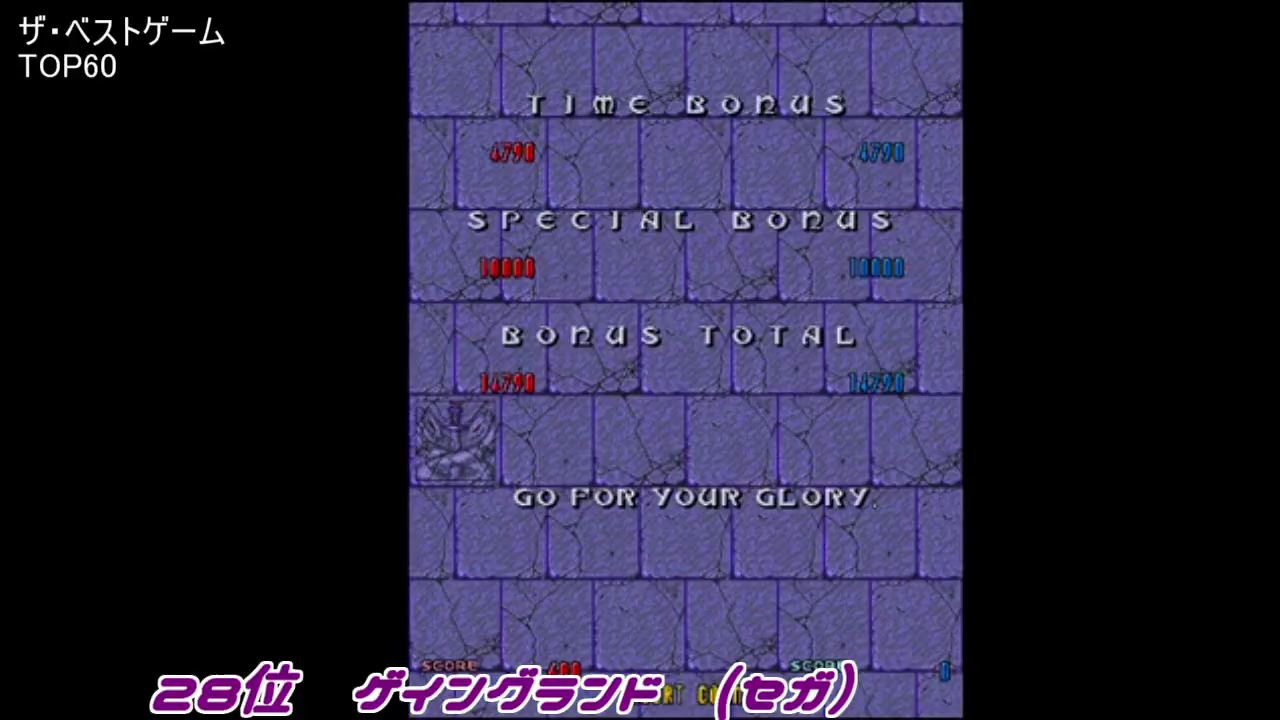 【1991年】ザ・ベストゲーム-TOP60 ゲーメスト (35)