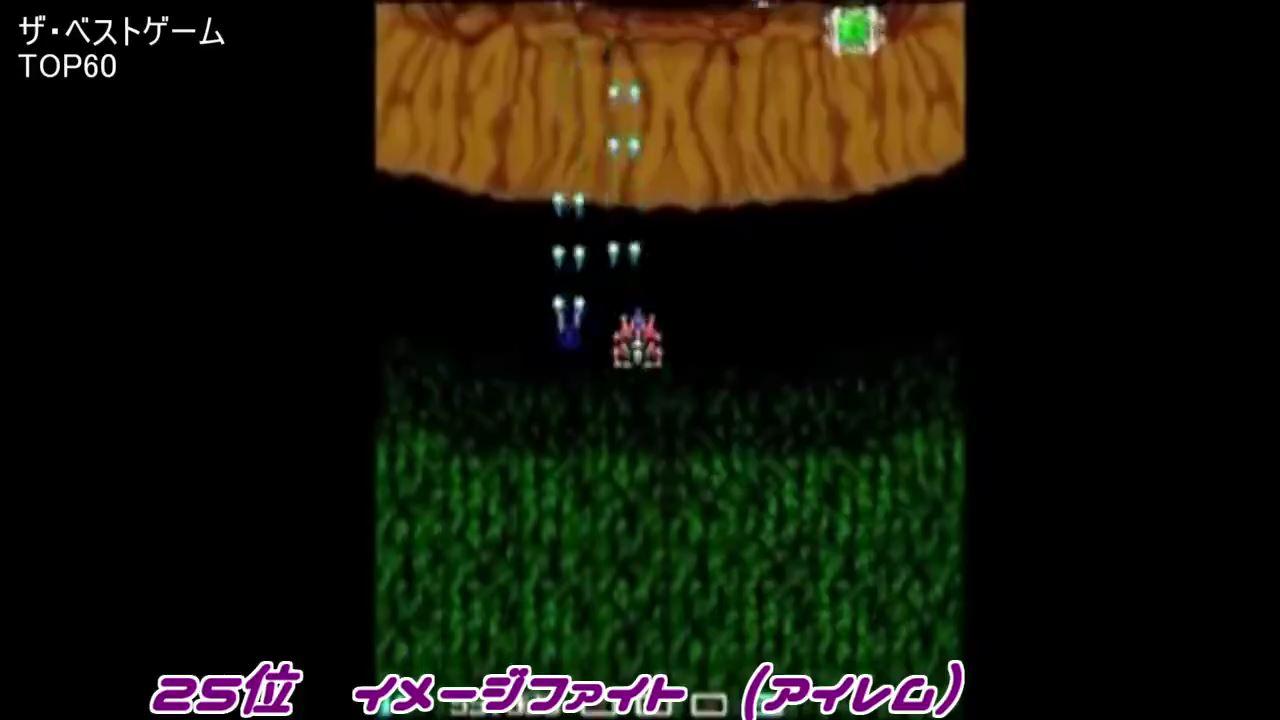 【1991年】ザ・ベストゲーム-TOP60 ゲーメスト (38)