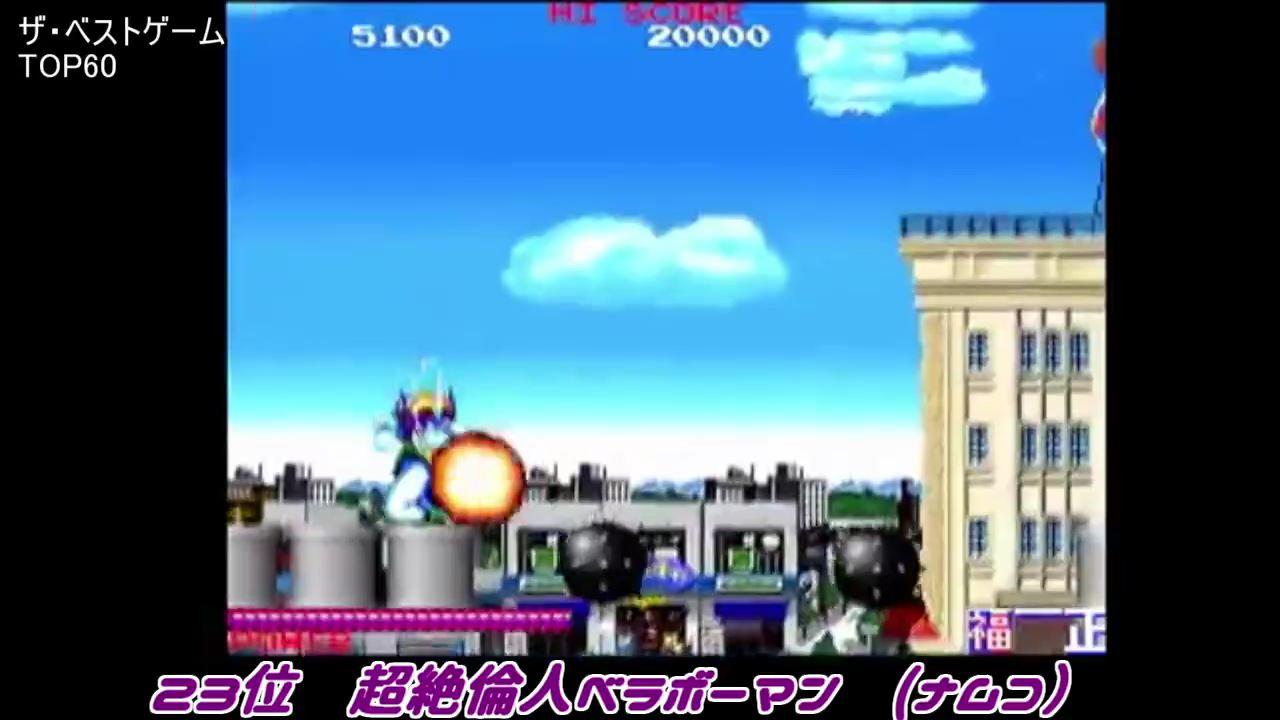 【1991年】ザ・ベストゲーム-TOP60 ゲーメスト (40)