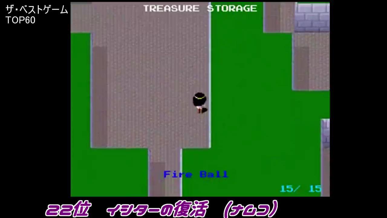 【1991年】ザ・ベストゲーム-TOP60 ゲーメスト (41)