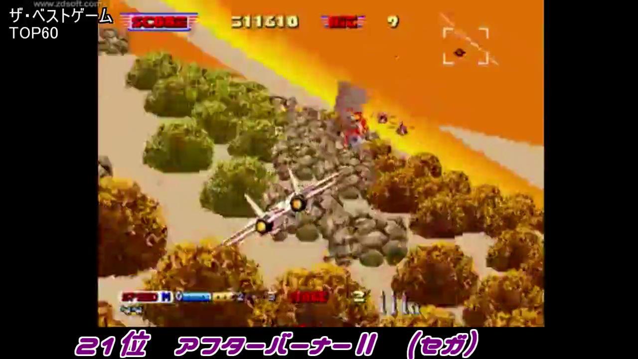 【1991年】ザ・ベストゲーム-TOP60 ゲーメスト (42)