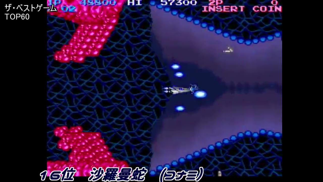 【1991年】ザ・ベストゲーム-TOP60 ゲーメスト (47)