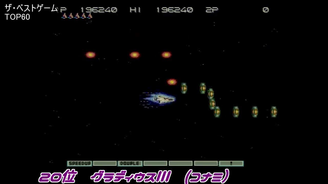 【1991年】ザ・ベストゲーム-TOP60 ゲーメスト (43)