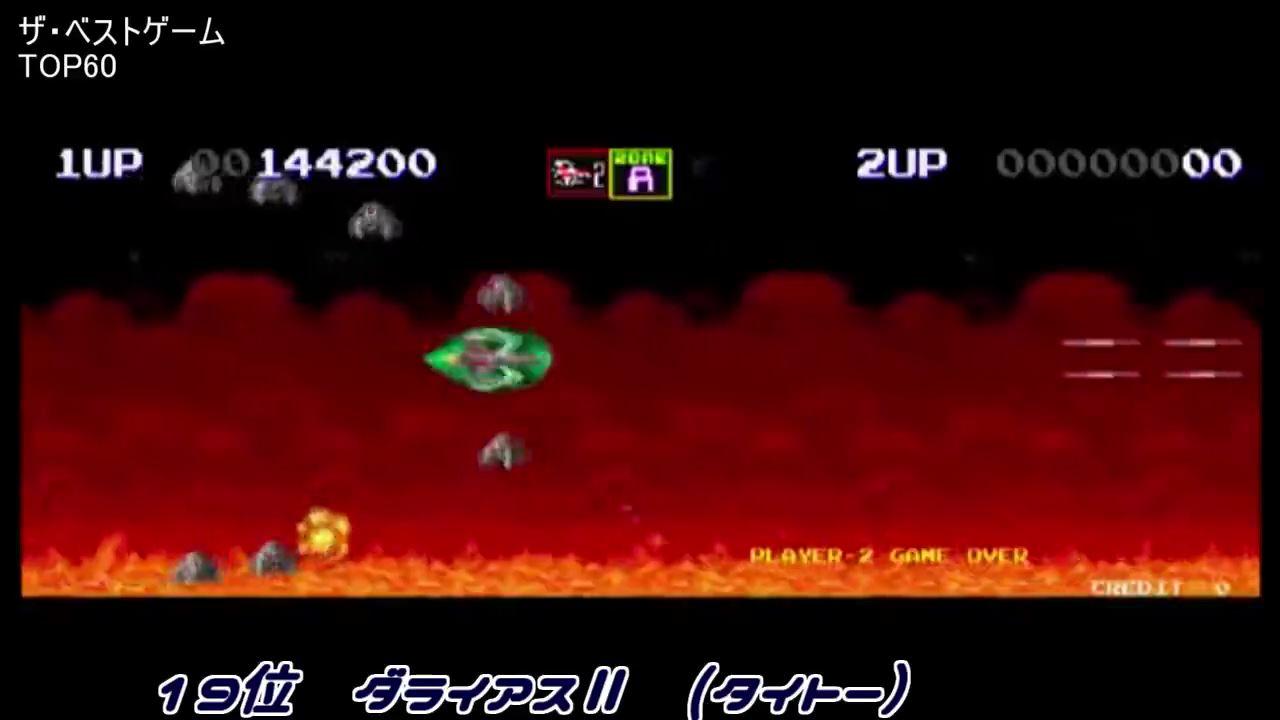 【1991年】ザ・ベストゲーム-TOP60 ゲーメスト (44)