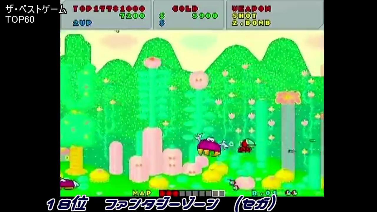 【1991年】ザ・ベストゲーム-TOP60 ゲーメスト (45)