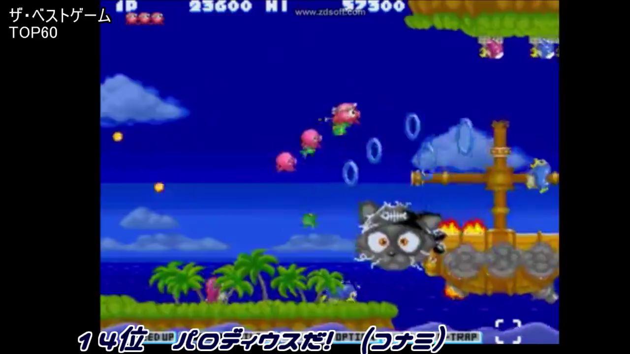 【1991年】ザ・ベストゲーム-TOP60 ゲーメスト (49)