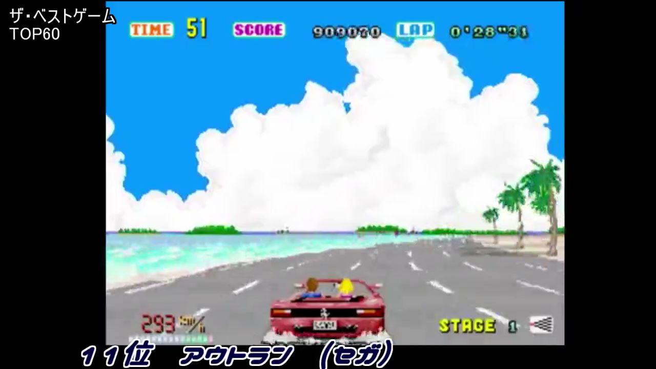 【1991年】ザ・ベストゲーム-TOP60 ゲーメスト (51)