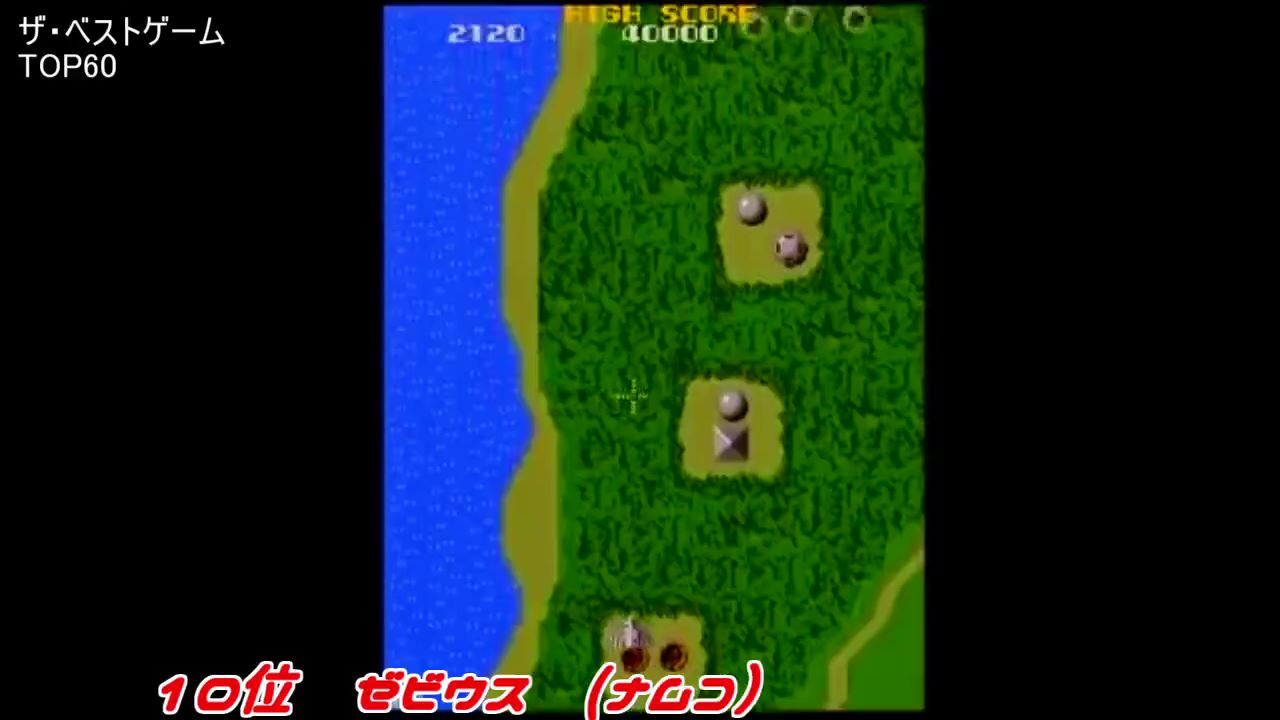 【1991年】ザ・ベストゲーム-TOP60 ゲーメスト (1)