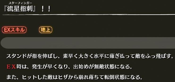 ジョジョEpH承太郎技6