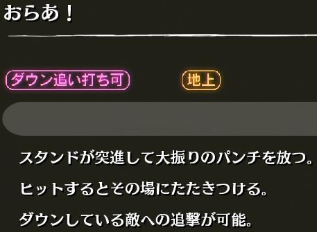 ジョジョEpH承太郎技9