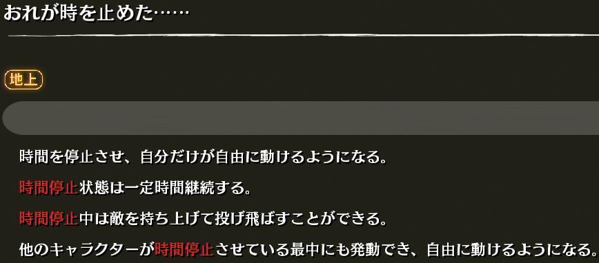 ジョジョEpH承太郎技10