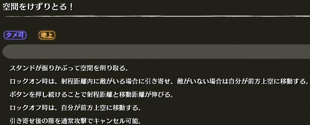 ジョジョEoH虹村億泰4