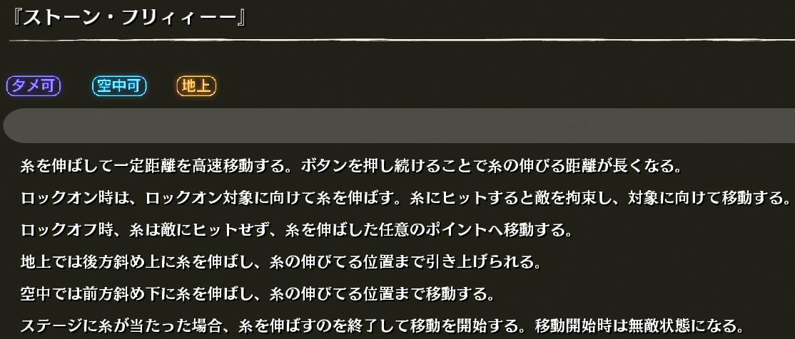 ジョジョEoH 空条徐倫5