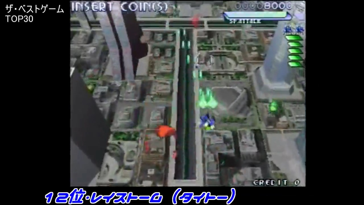 【1997年】ザ・ベストゲーム-TOP30 ゲーメスト12