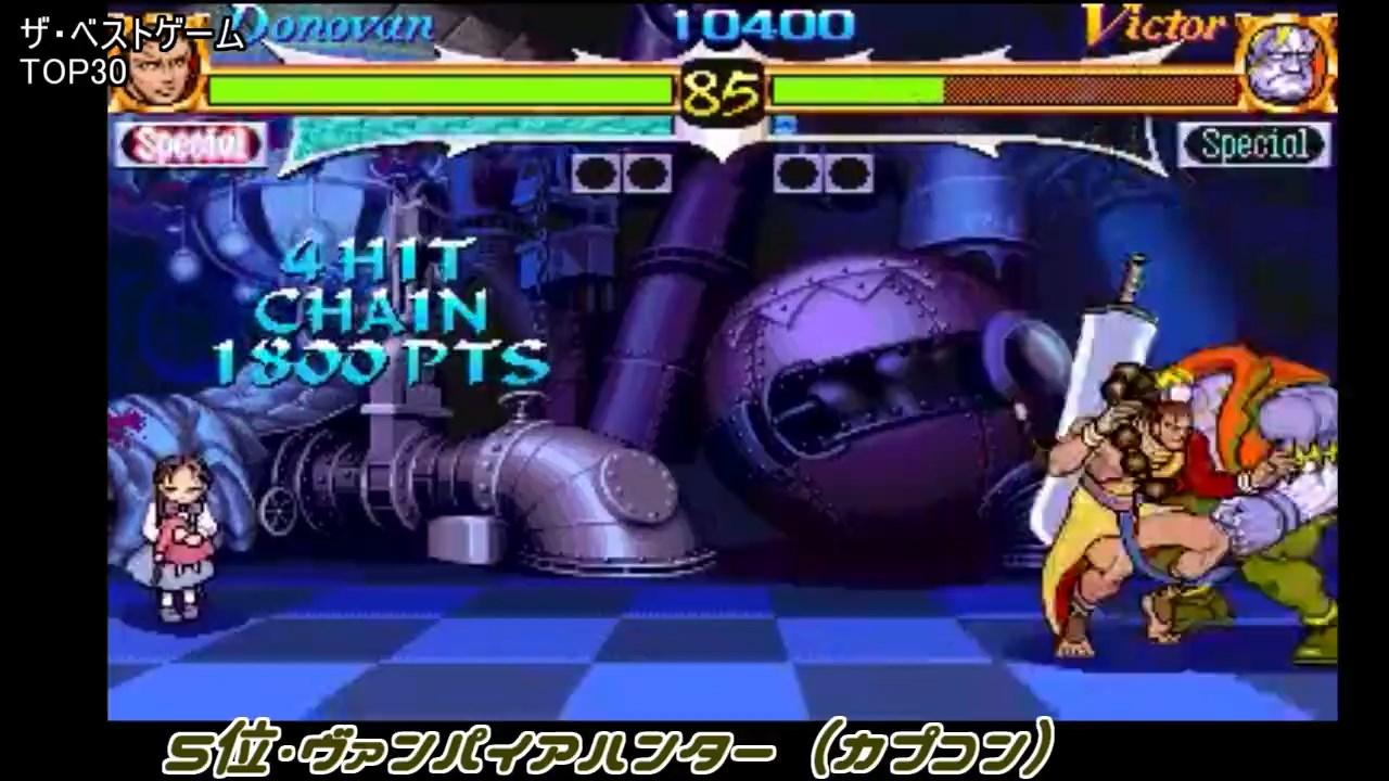 【1997年】ザ・ベストゲーム-TOP30 ゲーメスト5