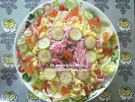 1-4 梅そうめん いくらサラダ