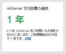 1-22 AdSense での目標の達成 1年