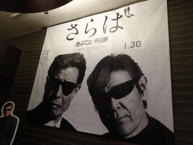 あぶない刑事 009