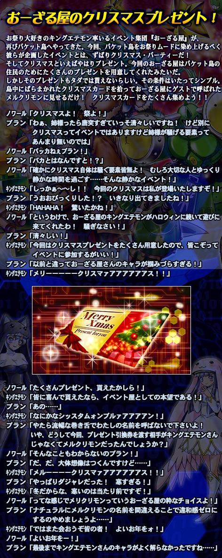 18おーざる屋のクリスマスプレゼント!