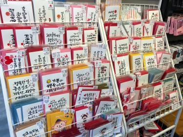 韓国のメッセージカード