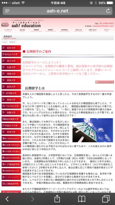 aahのホームページ。
