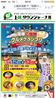 上越妙高駅開業一周年イベント