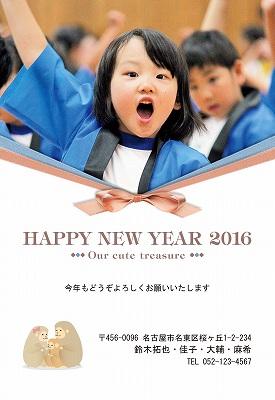 2016nenga3001.jpg