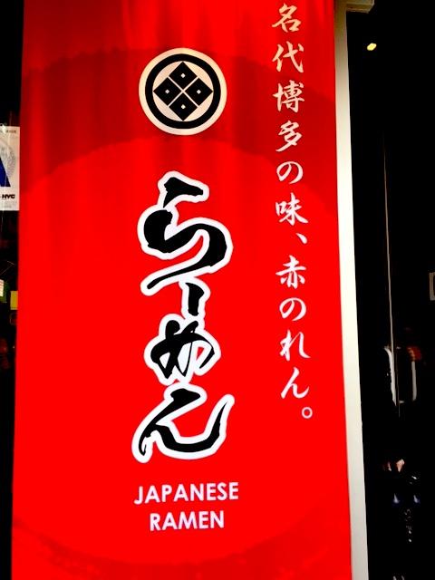 Akanoren_mentoku.jpg
