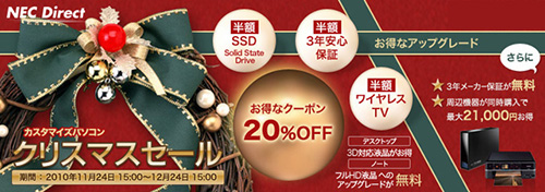 NECクリスマスキャンペーン