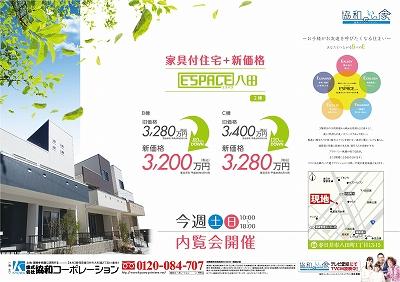 協和コーポレーション広告0201