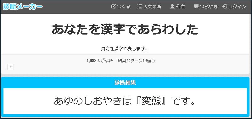 あゆさん 漢字