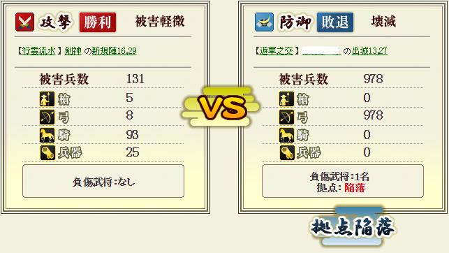 遊軍さん攻撃4