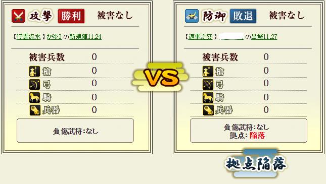 遊軍さん攻撃5