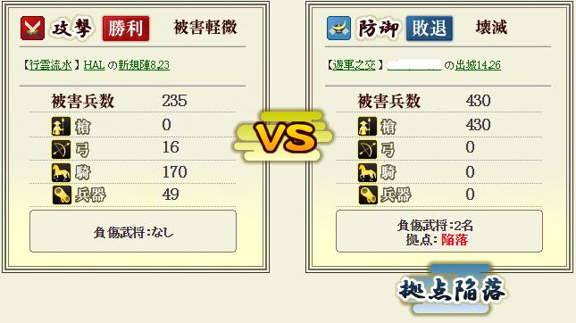遊軍さん攻撃1