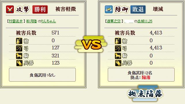 遊軍さん攻撃9