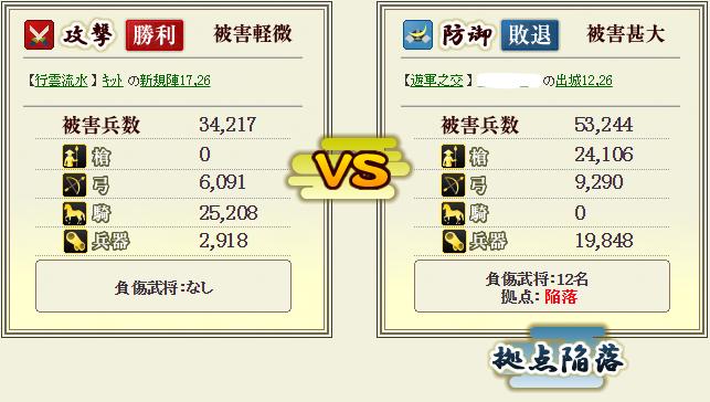 遊軍さん攻撃7