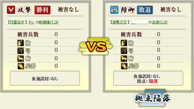 遊軍さん攻撃6