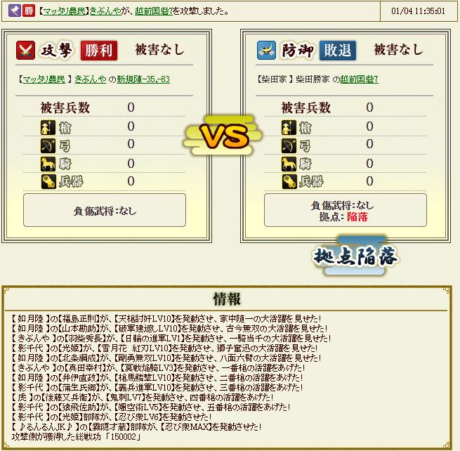 東西戦2-1