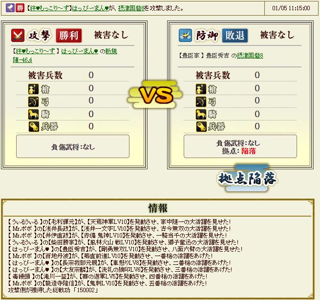 東西戦2-5