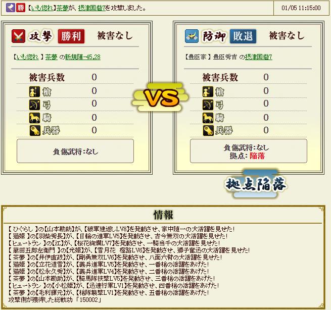 東西戦2-4
